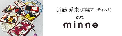 近藤 愛未(刺繍アーティスト)on minne