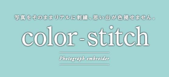 写真をそのままリアルに刺繍、思い出が色褪せません。 color-stitch