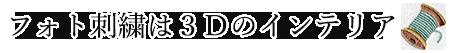 フォト刺繍は3Dのインテリア