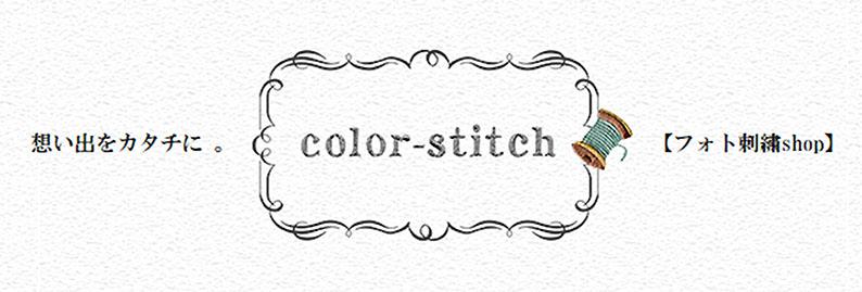 ショップロゴcolor-stitch
