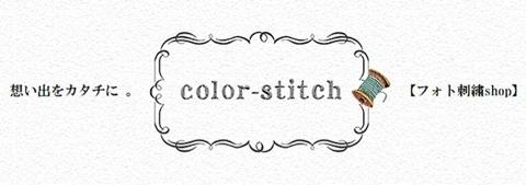 想い出をカタチにcolor-stitch