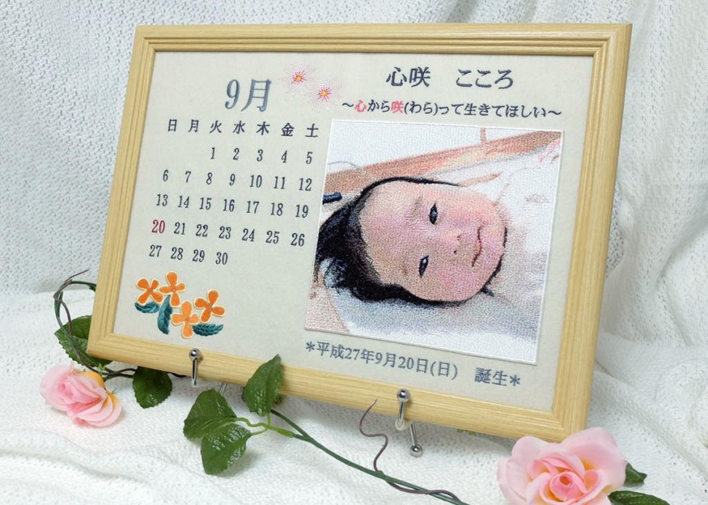 フォト刺繍カレンダー