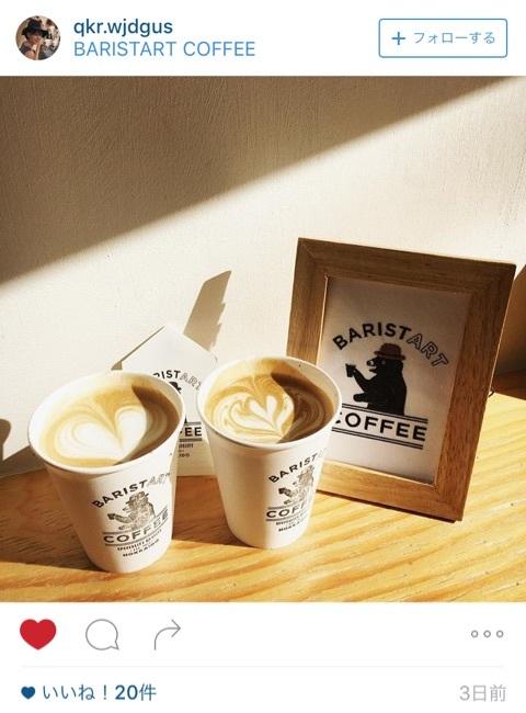 バリスタートコーヒー