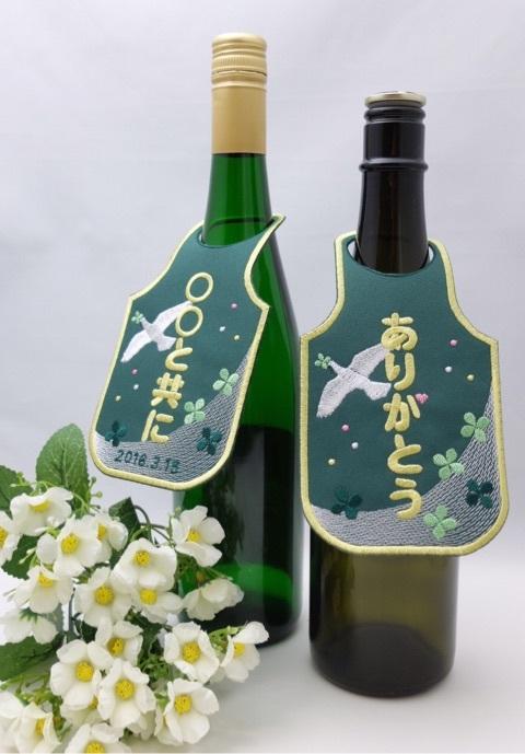 ボトルエプロン
