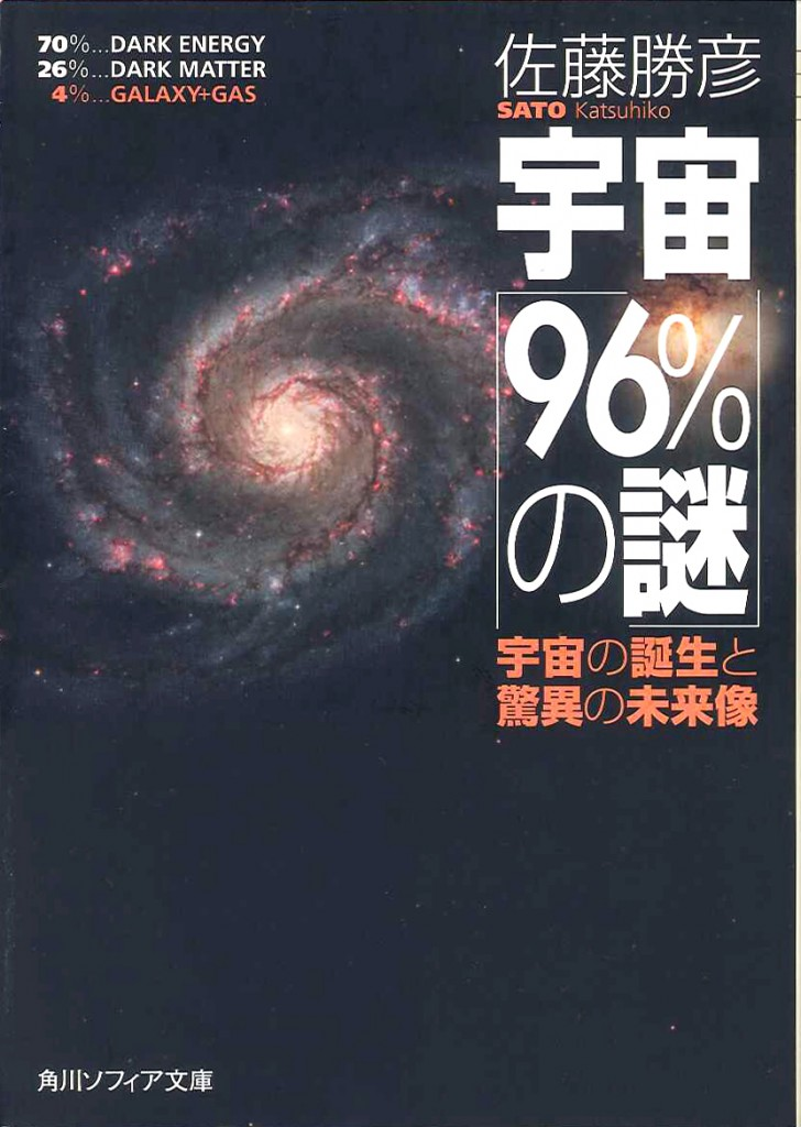 宇宙96%の謎:佐藤勝彦