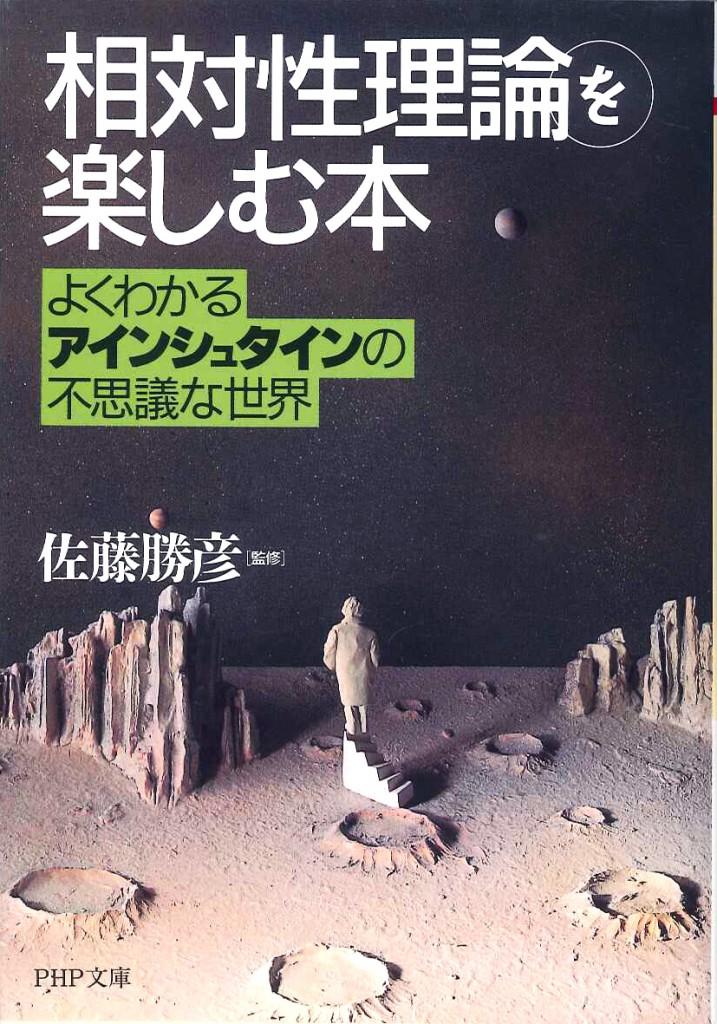 相対性理論を楽しむ本:佐藤勝彦