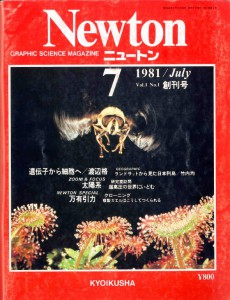 Newton ニュートン1981.7
