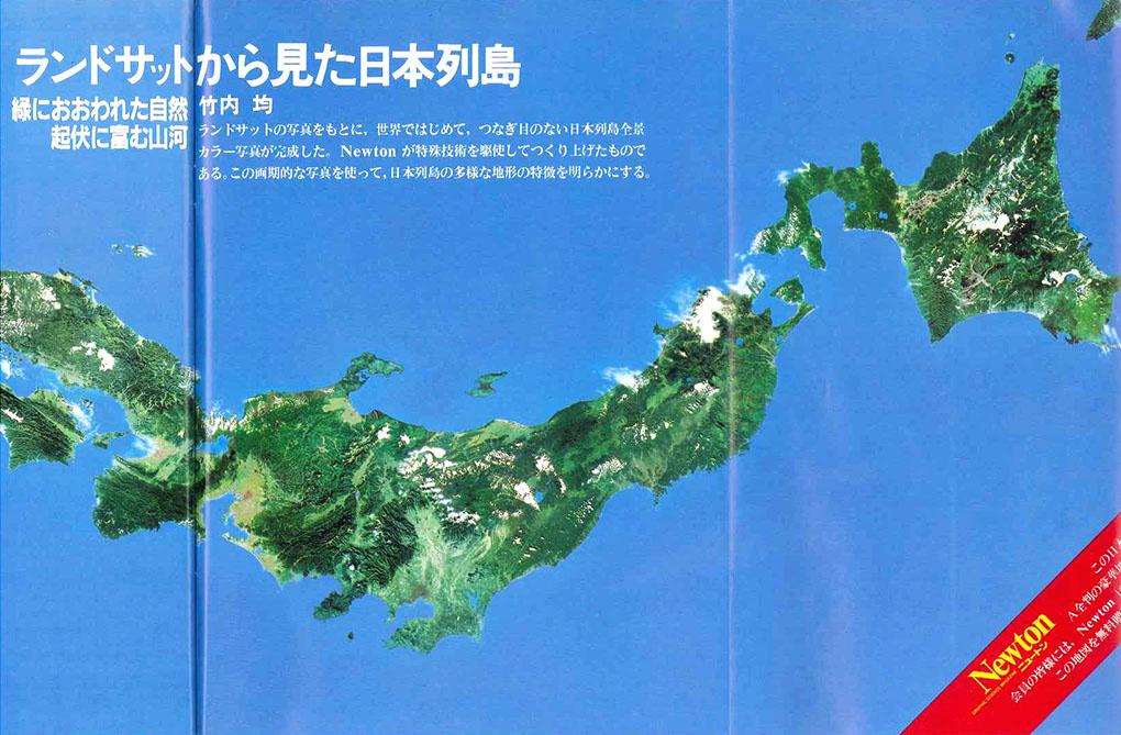 ニュートン創刊号:ランドサットから見た日本列島