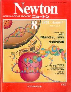 Newton ニュートン1981.8