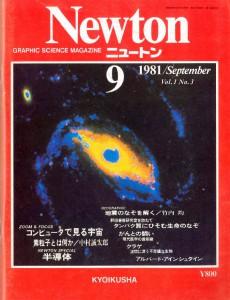 Newton ニュートン1981.9