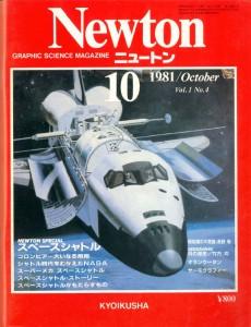 Newton ニュートン1981.10