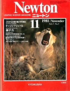 ニュートン1981.11