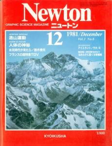 ニュートン1981.12