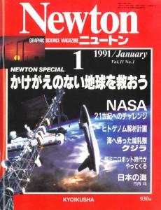 Newton ニュートン1991.01