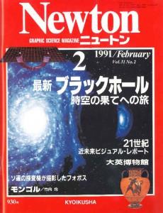 ニュートン1991.02