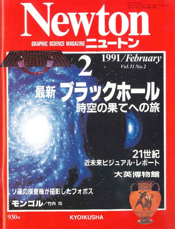 Newton ニュートン1991-02 ブラックホール