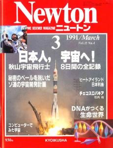 Newton ニュートン1991.03