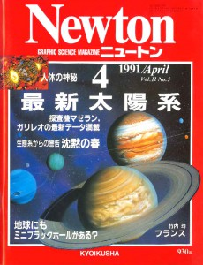 ニュートン1991.04