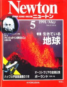 Newton ニュートン1991.05