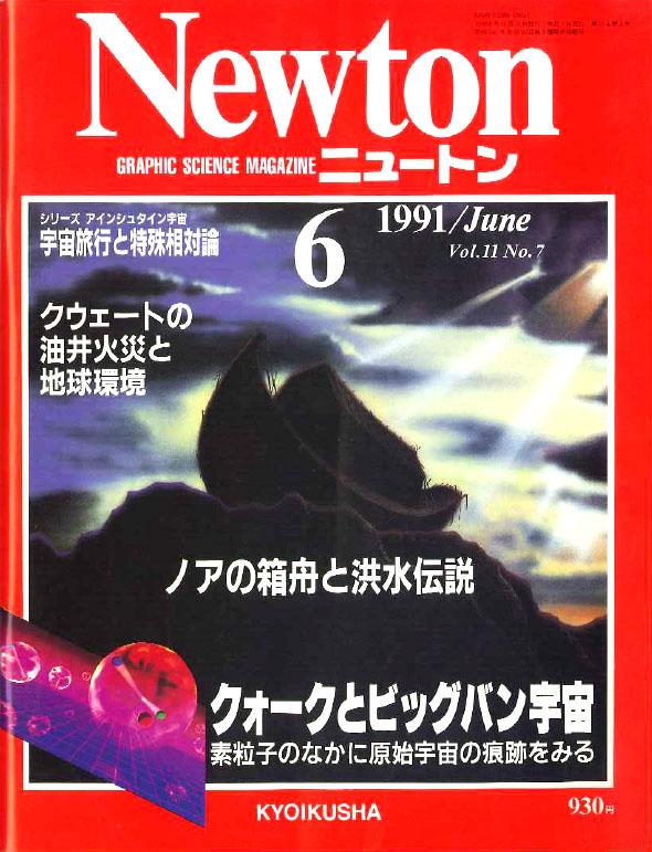 Newton ニュートン1991.06 クォークとビッグバン宇宙