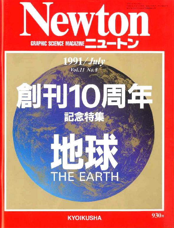 ニュートン1991.07 創刊10周年:地球