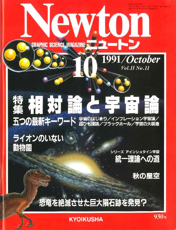Newton ニュートン1991.10 相対論と宇宙論