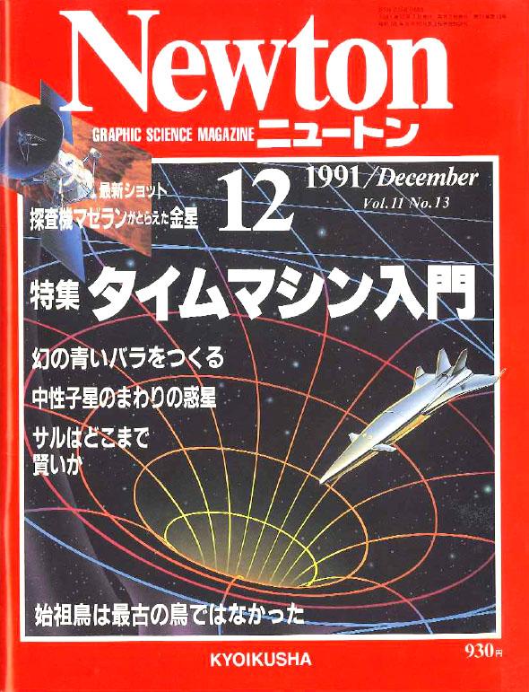 ニュートン1991.12 タイムマシン入門