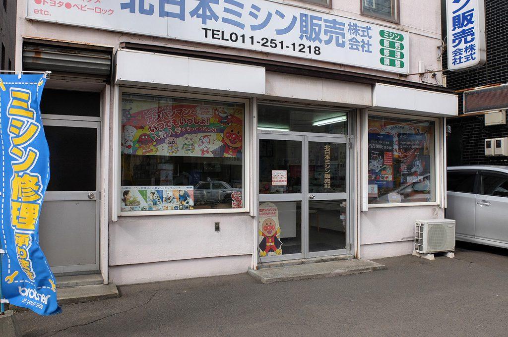 北日本ミシン販売