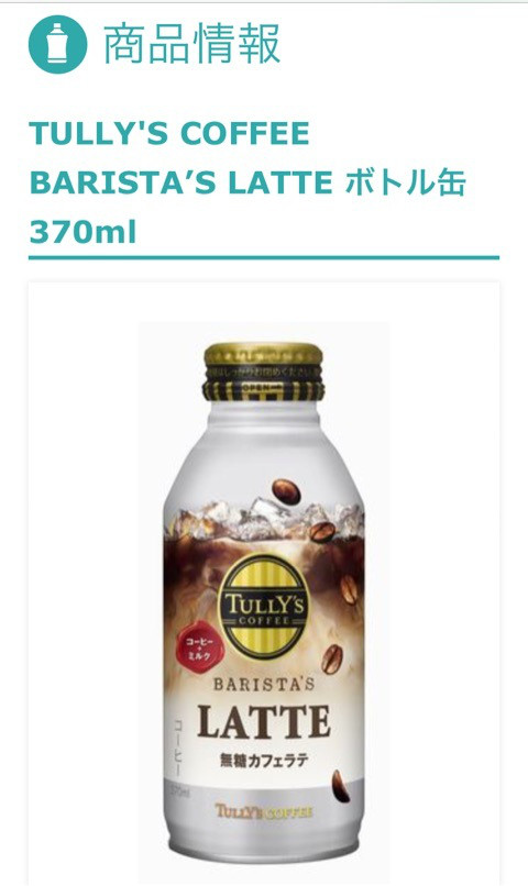 TULLY'S COFFEEボトル缶