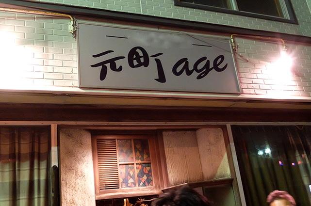元町age(エイジ)