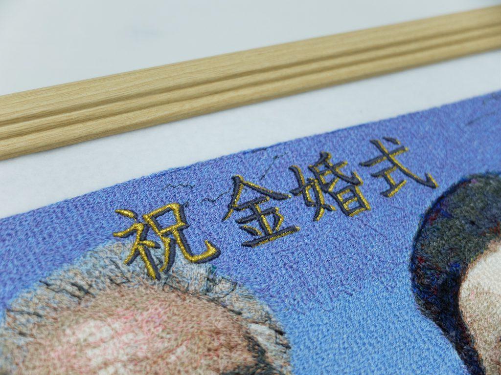 金婚式 フォト刺繍