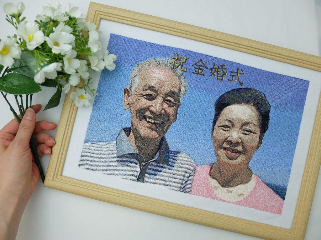 フォト刺繍 プレゼント 写真 刺しゅう 想い出 記念 両親 金婚式