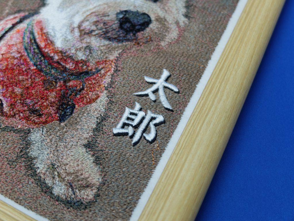 ワンちゃんフォト刺繍