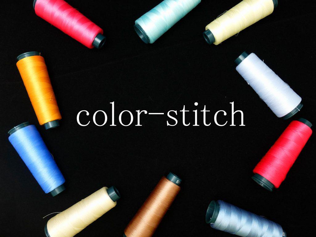 color-stitch ロゴ 刺繍糸