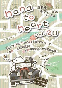 hand to heart 札幌 チカホ
