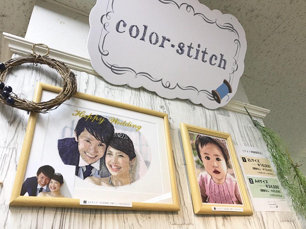 カナリヤ 札幌 フォト刺繍