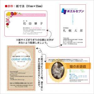 ショップカード・名刺サンプル