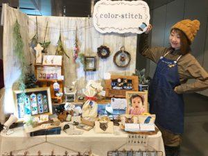 チカホイベント出展 刺繍屋 color-stitch