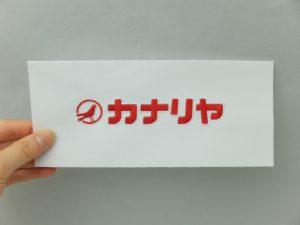 カナリヤ ロゴ刺繍