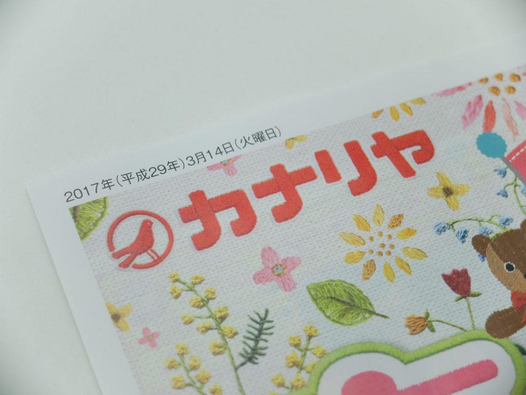 カナリヤ 春の大創業祭 チラシ 刺繍