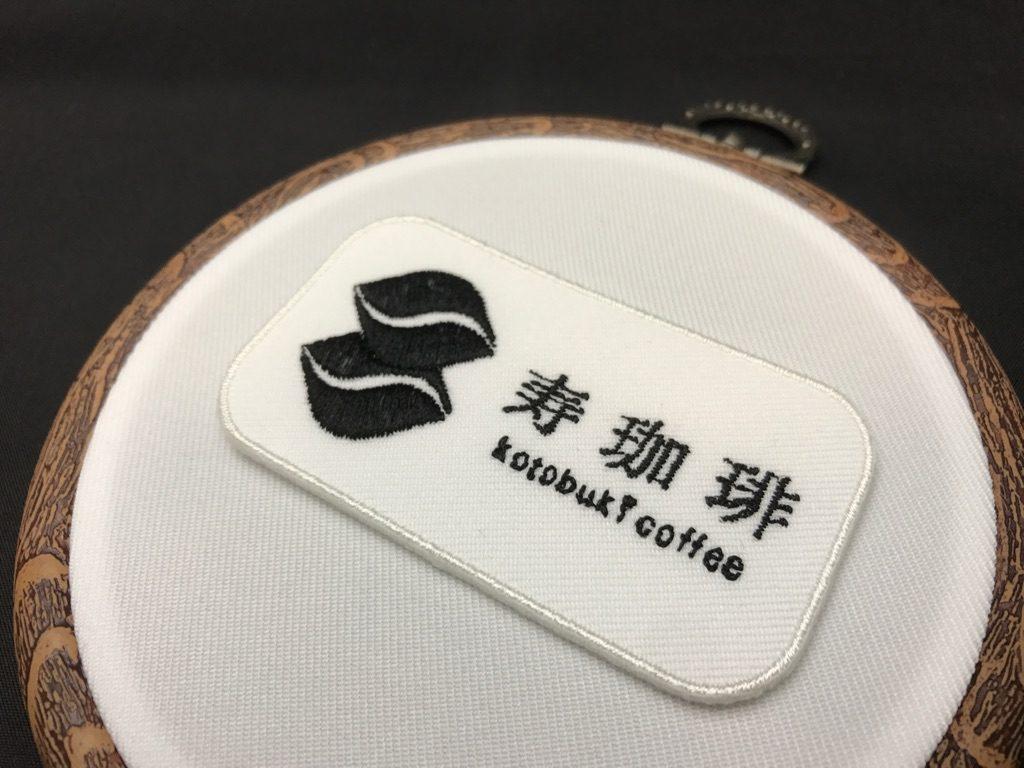 カフェロゴ刺繍 札幌 寿珈琲
