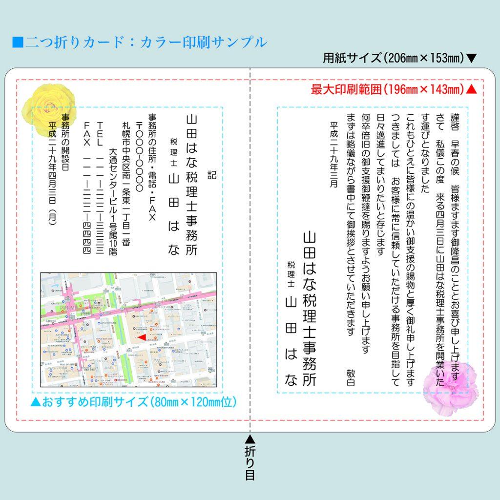 二つ折りカード_カラー