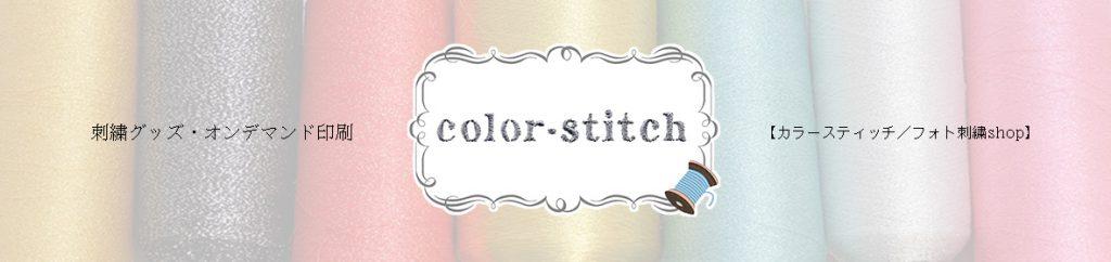 カラースティッチ(color-stitch)