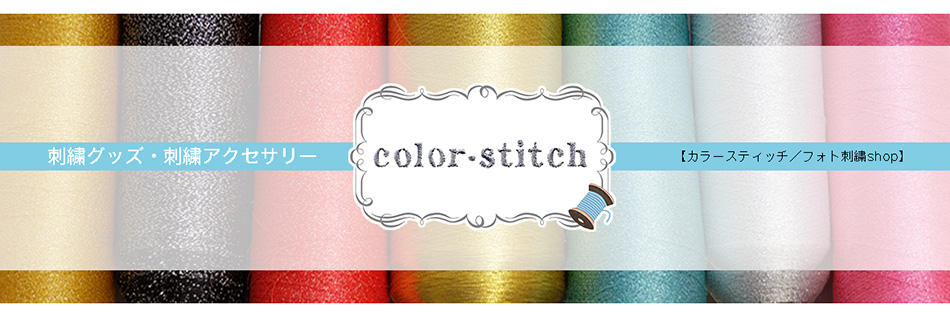 color-stitch Yahoo!店