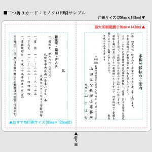 二つ折りカード_モノクロ