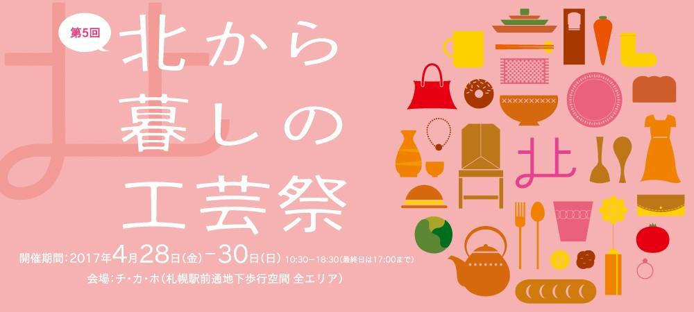 北から暮しの工芸祭 チカホ 札幌
