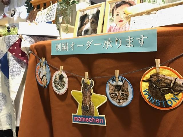 カナリヤ イベント出展 チカホ フォト刺繍