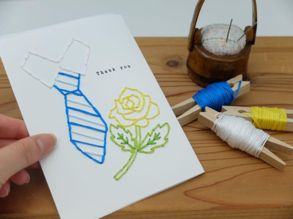 紙刺繍 父の日 メッセージカード 刺繍雑貨