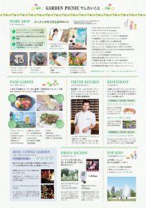 紙刺繍 GARDEN PICNIC 2017 十勝ヒルズ