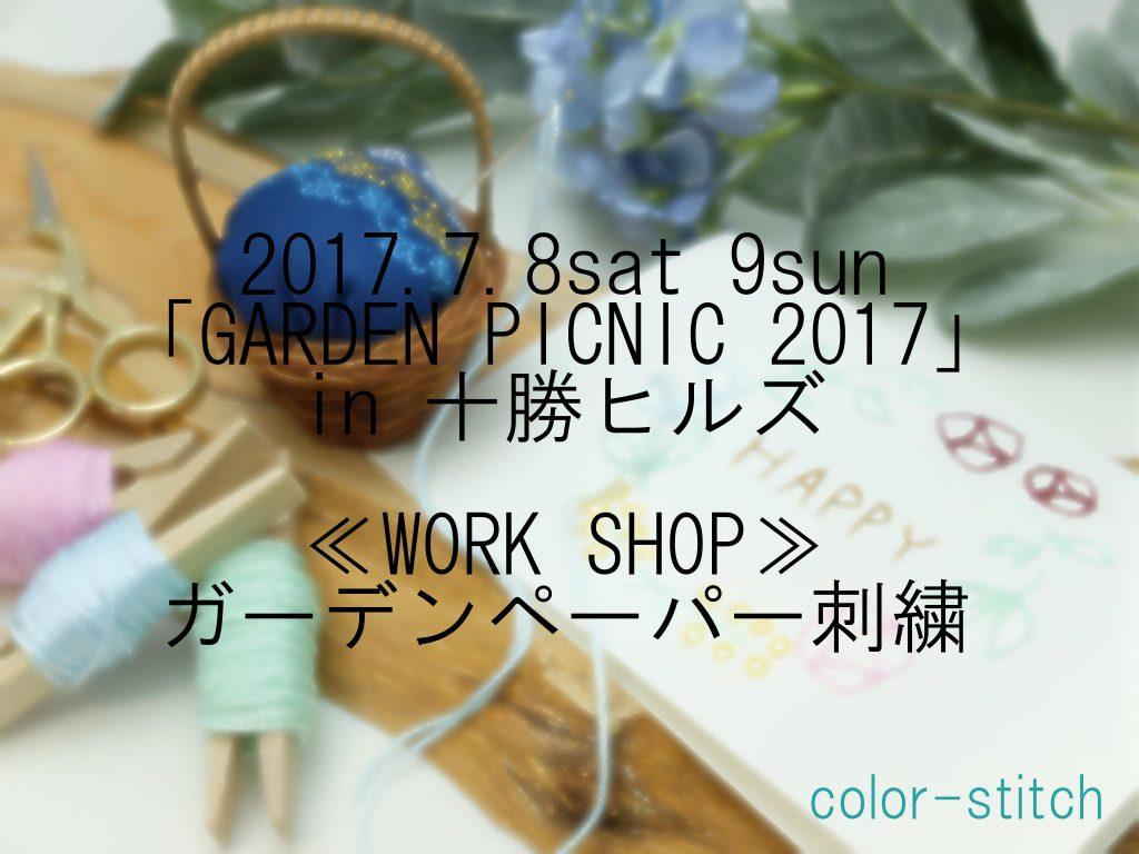 刺繍 gardenpicnic 紙刺繍 ワークショップ